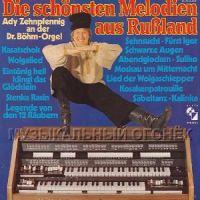 Ady Zehnpfennig - Die schönsten Melodien aus Russland (1978)